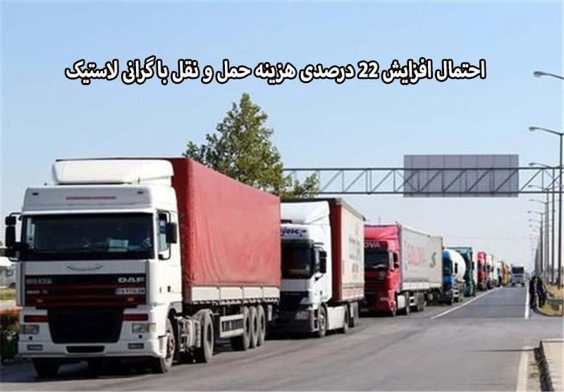افزایش هزینه حمل و نقل با گرانی لاستیک
