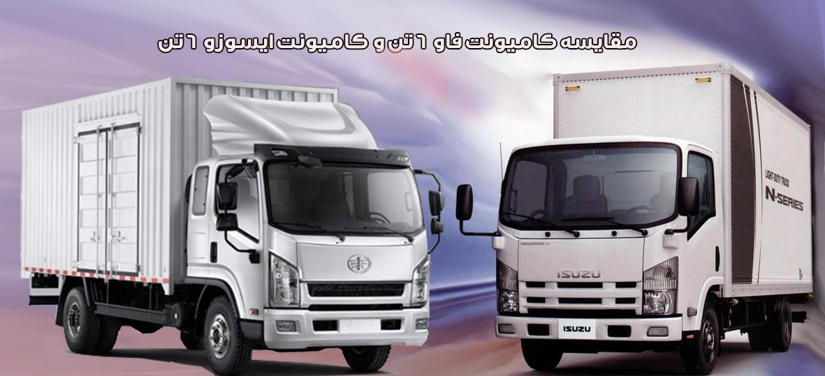 مقایسه کامیونت فاو 6 تن و 6 تن ایسوزو