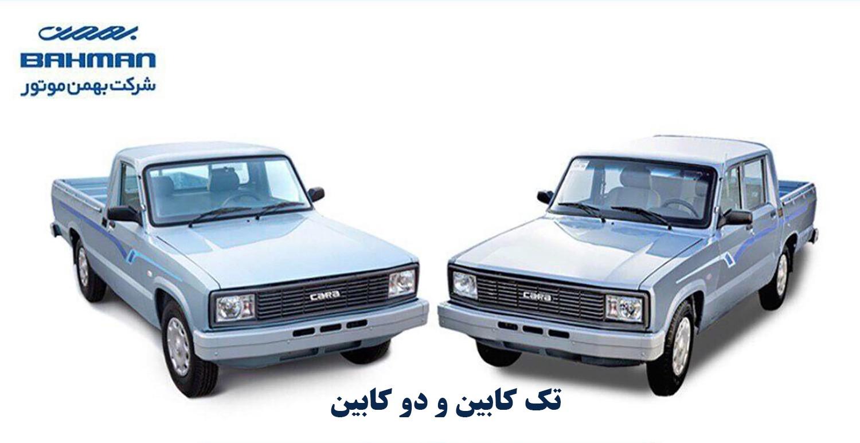 وانت کارا محصول جدید گروه بهمن