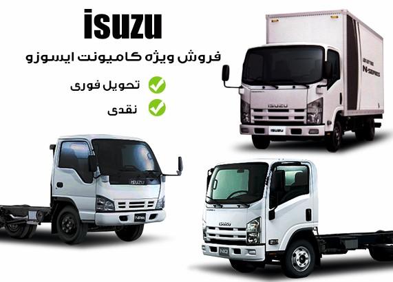 فروش وِیژه کامیونت های ایسوزو با شرایط و قیمت استثنایی
