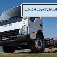 فروش اقساطی کامیونت 6 تن شیلر