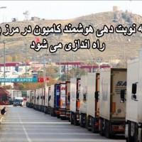 اجرای طرح هوشمند نوبت دهی کامیون در مرز بازرگان