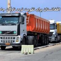 توافق با افغانستان برای تقویت تردد ناوگان جاده ای