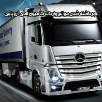 برداشته شدن موانع واردات کامیون های اروپایی