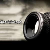 خرید لاستیک دولتی کویر، راهنمای ثبت نام
