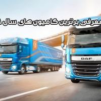 معرفی برترین کامیون ها در سال 2018