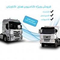 فروش اقساطی کامیون های کاویان+اقساط