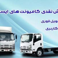فروش نقدی کامیونت های ایسوزو به مدت محدود آغاز شد.