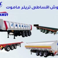 آغاز فروش اقساطی تریلرهای ماموت درسال 1400